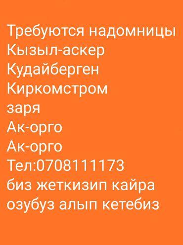 Швея Универсал. С опытом. Кызыл Аскер