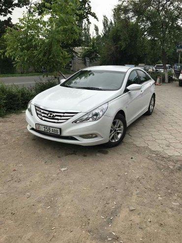 Hyundai Sonata 2010года конец в Бишкек