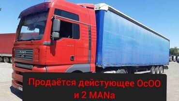 Продаю Действующее ОсОО с транспортной лицензией и тремя фурами на бал