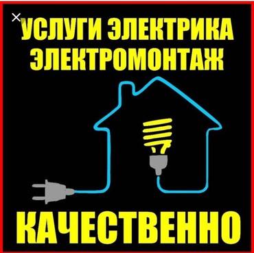 bentley mulsanne 675 at в Кыргызстан: Электрик | Электромонтажные работы | Стаж Больше 6 лет опыта