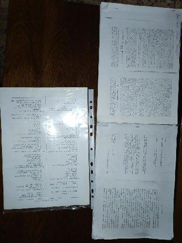 bitkiler - Azərbaycan: Mikologiya 3azn,informatika test materiallari 1azn,bitkiler 2azn