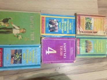 Учебники школьные в Бишкек