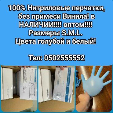 ������������ ���������������� ������������ в Кыргызстан: 100% Нитриловые перчатки,без примеси Винила! в НАЛИЧИИ!!!! оптом!!!!