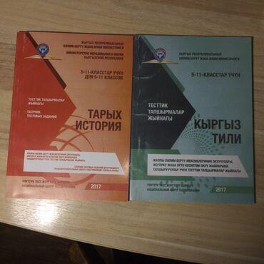 Сборники тестовых заданий по кыргзскому и истории Кыргызстана . 150 со