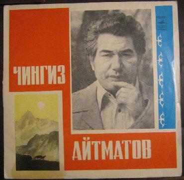Виниловые пластинки в Кыргызстан: Чингиз Айтматов. Ранние журавли (отрывок из повести)