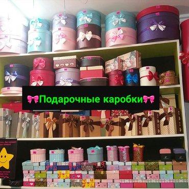 Подарочные коробки новинки, новые в Бишкек