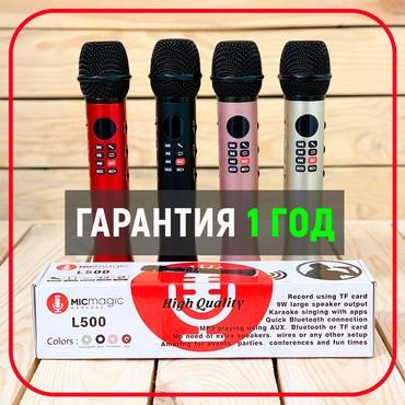 караоке в Кыргызстан: Самый популярный караоке микрофон Micmagic L500 ( ОРИГИНАЛ)Скидка на