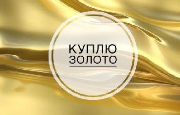 Куплю золотые изделия по выгодным ценам в любое время  Ломбард Моссове