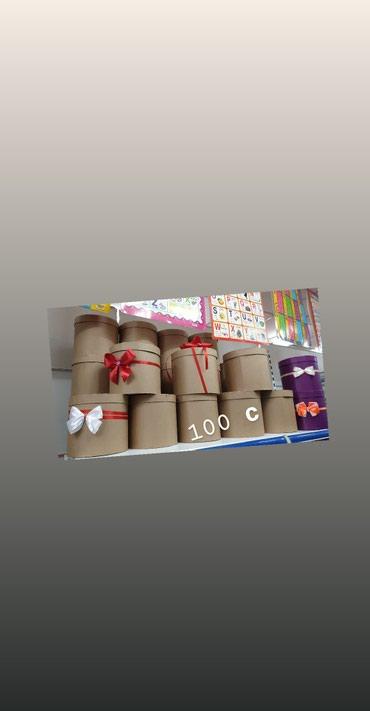 Подарочные коробки (оптом и в розницу ) в Бишкек