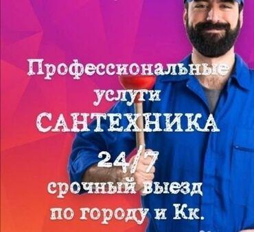 сантехник бишкек in Кыргызстан   САНТЕХНИКИ: Сантехник услуги сантехникаСантехника засор сантехникаСантехника