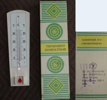 Продаю комнатные термометры, новые, ссср в Бишкек