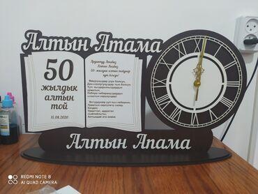 настольная плита мечта в Кыргызстан: Часы именные настольные с механизмомМатериал хдф дерево 3х2=6мм