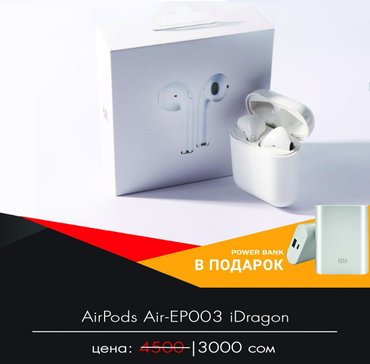 AirPods iDragon лучшая копия !  ~ inst: mobitech.kg ~ в Бишкек