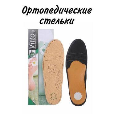 прием пластика в бишкеке в Кыргызстан: Ортопедические стельки.Ортопедические стельки для профилактики