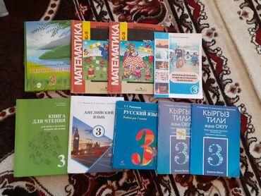 Личные вещи - Ивановка: Читайте внимательно уважаем покупатели продаю книжки учебные за