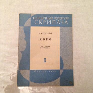 Музыкальная литература для скрипки в Bakı