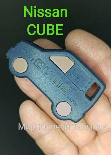 пульт для автомобиля в Кыргызстан: Пульт для Nissan Cube.Для прописки пульта в машину вам надо будет