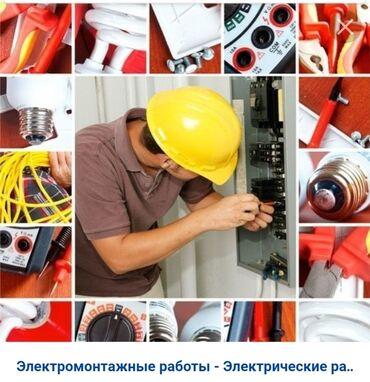 работы электромонтажные ремонт в Кыргызстан: Электрик | Установка люстр, бра, светильников, Прокладка, замена кабеля | Стаж Больше 6 лет опыта