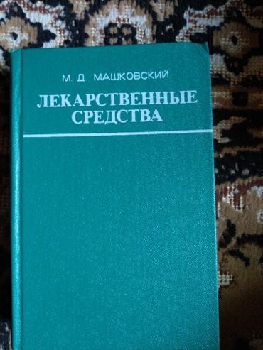 профессиональные моющие средства в Кыргызстан: Продам книгу лекарственных средств. Писать в whatsapp