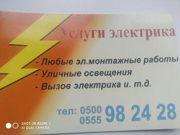 Электрика любой сложности !!!гарантия качества!!!