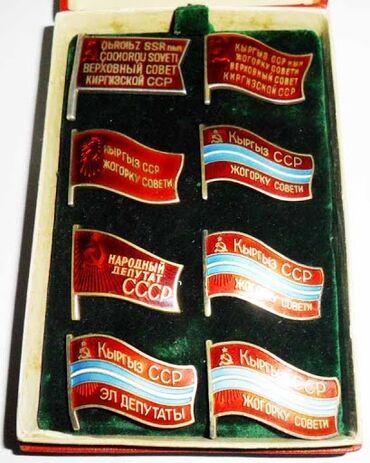 Куплю знаки и значки СССР в тяжелом металле