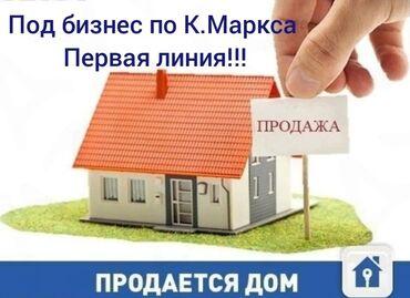 Продаю двухэтажный дом под бизнес первая линия! По ул. К. Маркса между