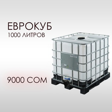 Баки и бочки - Кыргызстан: ЕВРОКУБ 1000 Литров с обрешеткой1200х1000х1150 мм габариты1060 литров
