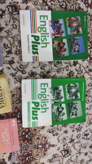 english home бишкек in Кыргызстан   КИТЕПТЕР, ЖУРНАЛДАР, CD, DVD: Продается книга по изучению английского для школьников Enlish plus 3