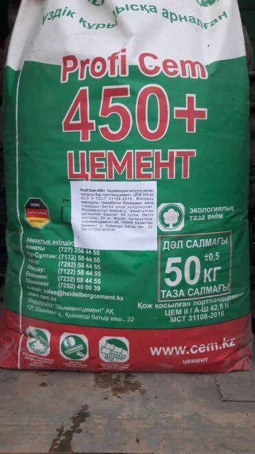 цемент в бишкеке in Кыргызстан | ЦЕМЕНТ: Цемент