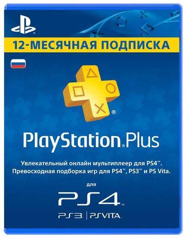 Elektronika - Azərbaycan: PlayStation Plus 365 Gunluk RUB ucundur USD olan da var! Istediyiniz