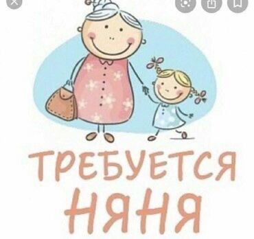 работа для детей 10 11 лет бишкек в Кыргызстан: Няня. 30-45 лет. Неполный рабочий день. Церковь