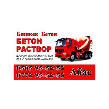 Бетон, строительный раствор в Кыргызстан: Бишкек бетон реализует с доставкой готовый раствор всех марок