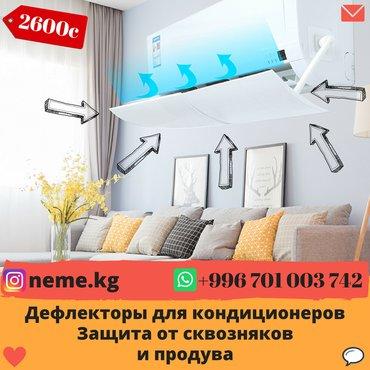 Отражатель или экран-дефлектор в Бишкек