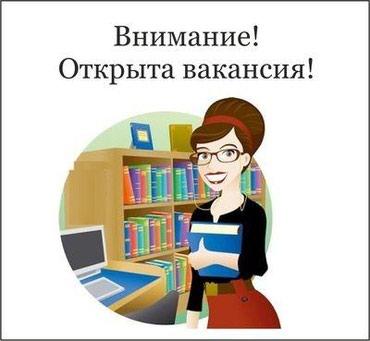 В языковой центр требуется в Бишкек