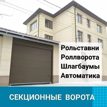 Окна, двери, витражи - Вид работ: Установка - Бишкек: Окна, Двери, Витражи | Установка, Изготовление, Обслуживание | Больше 6 лет опыта