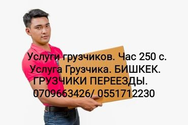 Ночной грузчик бишкек - Кыргызстан: ГРУЗЧИКИ УСЛУГИ. Услуги грузчиков, час 250 сом. Услуги Переезда