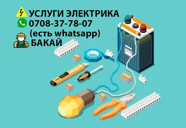 шпатлевка уют цена бишкек в Кыргызстан: Электрик | Установка щитков, Электромонтажные работы | Стаж 3-5 лет опыта