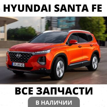 hyundai excel в Кыргызстан: Запчасти на hyundai santa fe•рули•диски и шины •зеркала•детали