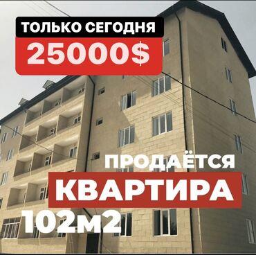 Недвижимость - Маловодное: Малосемейка, 2 комнаты, 102 кв. м Неугловая квартира, Сквозная планировка