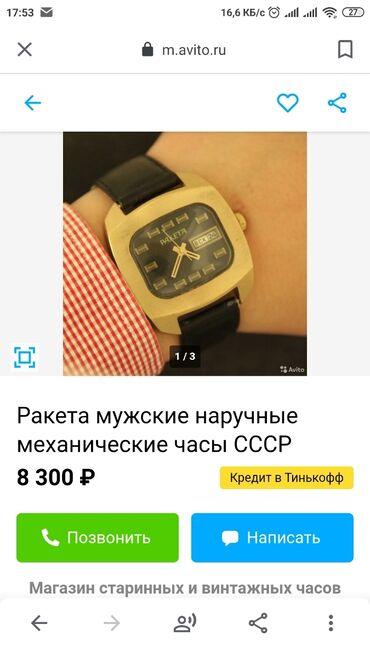 Ракета телевизор СССР