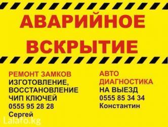 Аварийное вскрытие авто. ремонт в Бишкек