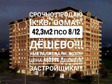 Срочно!Продаю 1-комн.кв.элитка  в Бишкек