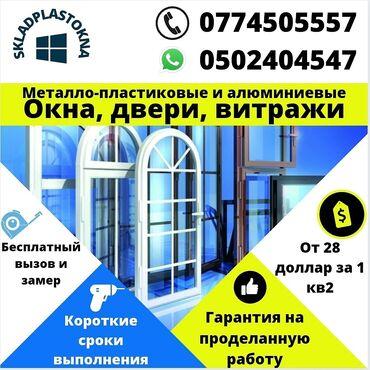 Услуги - Маловодное: Окна, Двери, Подоконники   Установка, Изготовление, Обслуживание   Больше 6 лет опыта