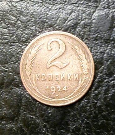 pandora копия в Кыргызстан: Продаю 2 коп 1924 г