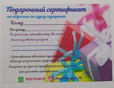 Срочно нужен деньги - Кыргызстан: Подарочные🎁 сертификатыв преддверии любого праздника каждый из нас