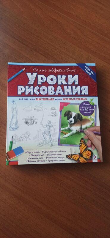 Спорт и хобби - Манас: Книга для тех кто действительно хочет дома заниматься рисованием