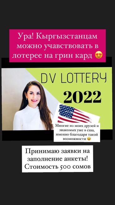 green card dv lottery 2018 в Кыргызстан: Грамотно и быстро заполним ваши анкеты ! От вас требуются только ;