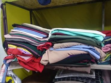 швейная-фурнитура-бишкек в Кыргызстан: Скупка тканей. Остатки. кусок, рулон. Фурнитура. За хорошую цену
