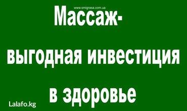 Массаж!!! классический, спортивный,  в Бишкек - фото 3