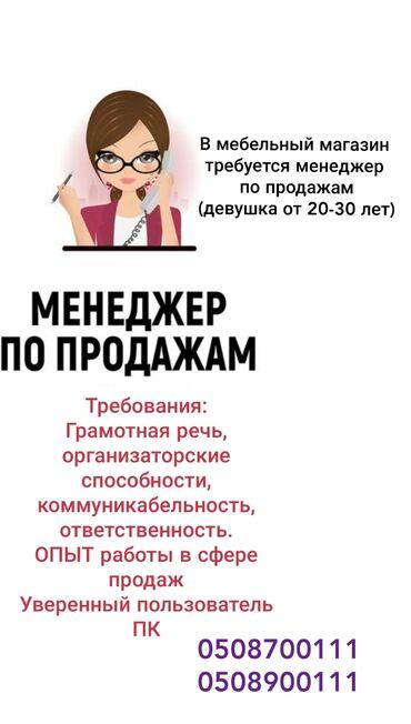 umyvalnik i unitaz в Кыргызстан: Менеджер по продажам. 3-5 лет опыта. 6/1